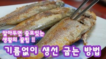 식용유 없이 생선 조기 맛있게 굽는 방법