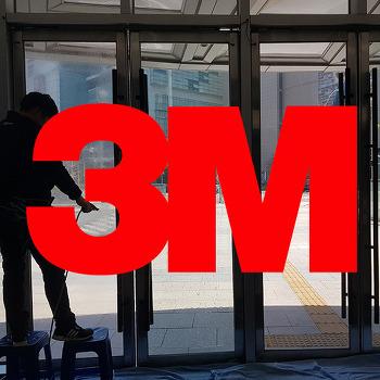 대구 부산 안전필름시공 3M 신세계백화점