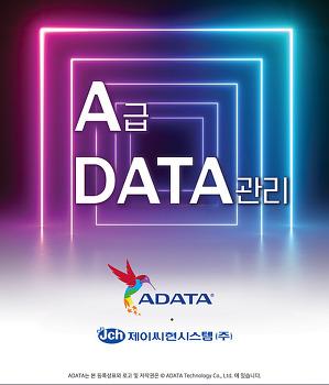[제이씨현시스템] 글로벌 SSD 브랜드 ADATA와 국내 공식유통 파트너쉽 체결
