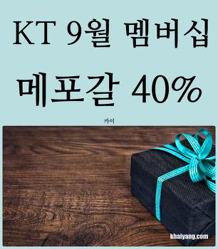 추석선물 KT멤버십과 함께, 9월 더블할인 혜택 소개