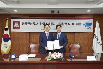 조폐공사, 인삼공사와 브랜드보호 위한 기술협력 MOU체결