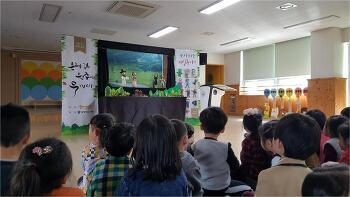 의림유치원 2018. 환경 인형극 관람