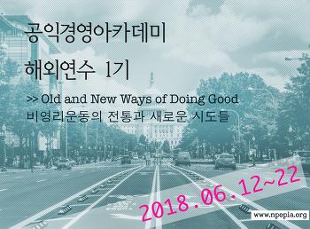 [마감]공익경영아카데미 해외연수 1기