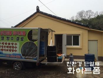 [전라남도]담양군 주택지붕-친환경 단열재 화이트폼(수성연질우레탄폼)시공 완료 했습니다.