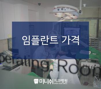 미니쉬치과병원 다니아 임플란트 가격 정보