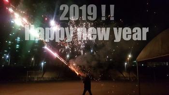 [소시남의 하루] 2019년 새해 복 많이 받으세요~