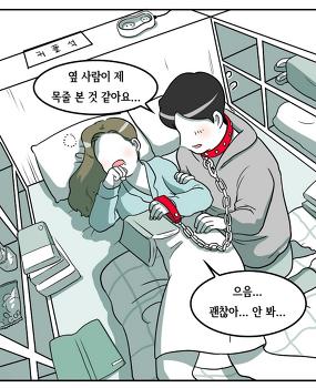저스툰] 장미작가의 리얼SM 러브스토리 어차피인간은다변태야