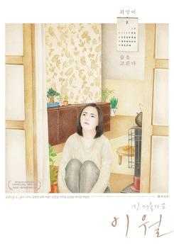 <이월> 상영일정·인디토크