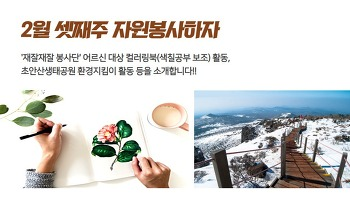 [서울에서벌어지는V이야기] 2월 셋째주 서울에서 봉사하자!