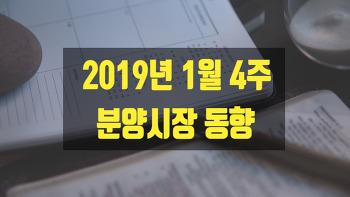 2019년 1월 4주 분양시장 동향