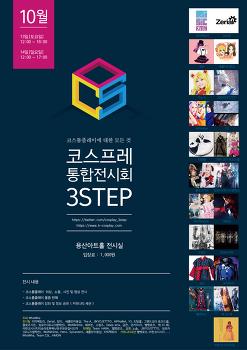 국내 최초 코스튬플레이 전문 전시회 '코스프레 통합 전시회 3STEP' 제2회 개최