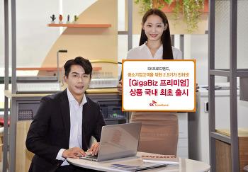SK브로드밴드,  국내 최초 중•소기업 고객을 위한 2.5기가 인터넷  'GigaBiz 프리미엄' 상품 출시