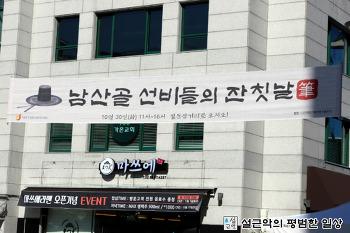 """서울의 축제 """"남산골 선비들의 잔칫날""""에 참석해서 소소하게~"""