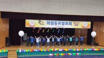 의림초 10월 의림동요발표회 개최