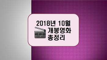 2018년 10월 개봉 영화 총정리