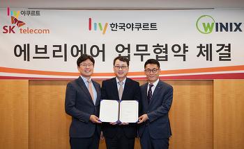 한국야쿠르트, 미세먼지 해결에 앞장서다! 공기질 공유 플랫폼 '에브리에어' 제작을 위한 업무협약 체결