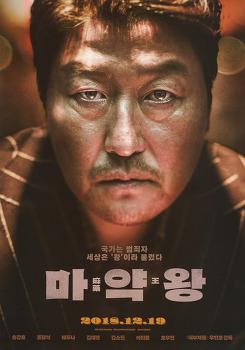 마약왕 (THE DRUG KING, 2017) 시사회
