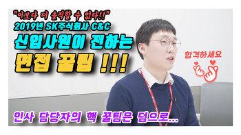 """""""이보다 솔직할 순 없다!!"""" SK주식회사 C&C 신입사원 면접 꿀팁 2탄!! 김현중 선임"""