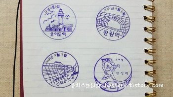 서울4호선 오이도역/정왕역/신길온천역/안산역 스탬프