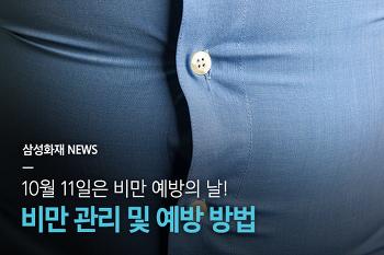 비만 예방의 날, 비만 관리 및 예방 방법