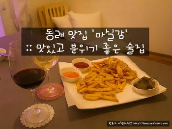 동래 맛집 '마실감' :: 맛있고 분위기 좋은 술집