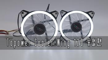 Topower cooler wing 120 듀얼팬
