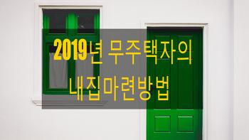 2019년 무주택자의 내집마련 방법