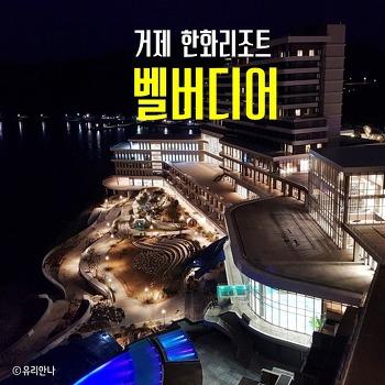 [거제여행] 거제 한화리조트 벨버디어 뽀로로키즈카페, 수영장