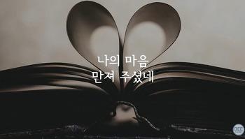 그사랑이 - 김예나(비컴퍼니 추천 CCM 50)