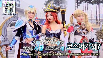 [현장취재] 2019 서울 모터쇼에 코스플레이어가 왜?