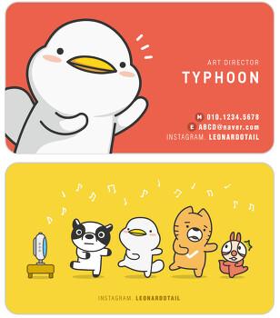 디자이너 타이푼 개인 명함