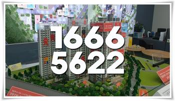 [시흥/아파트] 월동지구 신한헤센 조합아파트 방문전체크사항