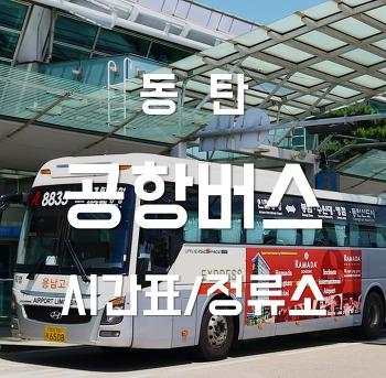 동탄에서 인천공항 가는 버스 A8835/8837 시간표 및 정류소 정보