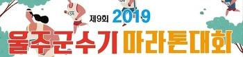 제9회 2019 울주군수기 마라톤대회 (2019-3-31(일))