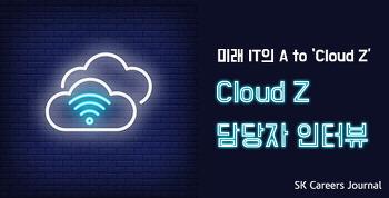 미래 IT의 A to 'Cloud Z': Cloud Z 담당자를 만나다!