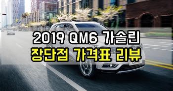 2019 QM6 가솔린 가격표 및 장점 단점 리뷰