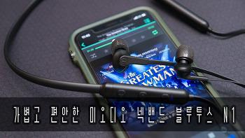 가볍고 편안한 미오디오 넥밴드 블루투스 N1