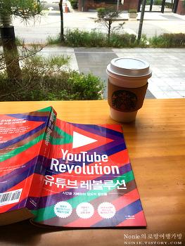 콘텐츠로 먹고 사는 이들의 현재와 미래, 책 '유튜브 레볼루션'을 읽으며