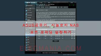 [NAS] 시놀로지 나스 와 ASUS공유기 포트 포워딩 방법