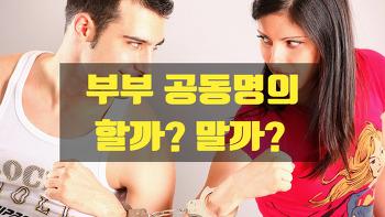 부부공동명의 절세효과에 얼마나 도움이 될까?