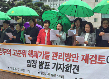 """""""핵폐기물 공론화는 임시저장시설 증설하려는 꼼수"""""""