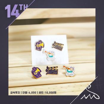 14th JIMFF 기념품 공개