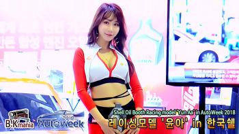 [영상] 2018 오토위크 레이싱모델 '윤아' in 한국쉘