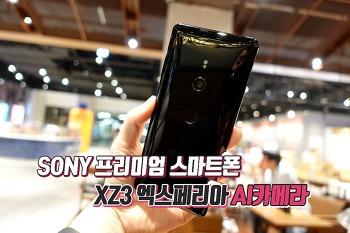 소니 엑스페리아 XZ3 카메라, 영리한 AI 카메라 갖춘 핸드폰 추천