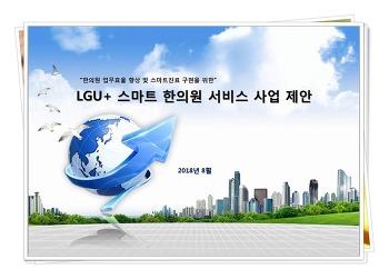 LG유플러스 한의원 스마트 서비스 제안