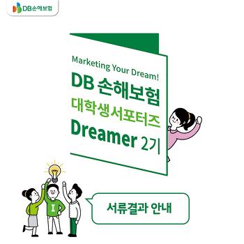 DB손해보험 대학생 서포터즈 Dreamer 2기 서류 결과 안내
