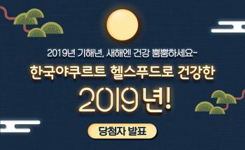 한국야쿠르트 1월 이벤트, 한국야쿠르트 헬스푸드로 건강한 2019년! 당첨자 발표