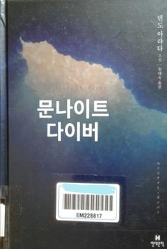 덴도 아라타 [문나이트 다이버] 살아남은 자의 죄책감