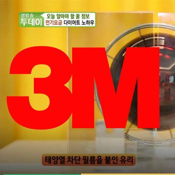 SBS생방송투데이 3M열차단필름 출연!!