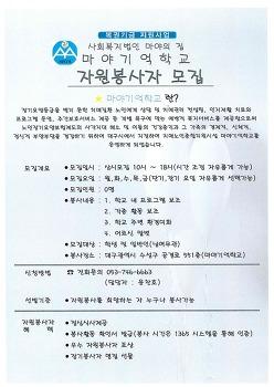 마야기억학교 자원봉사자 모집